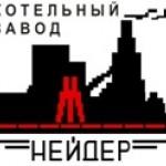 Котельный завод НЕЙДЕР